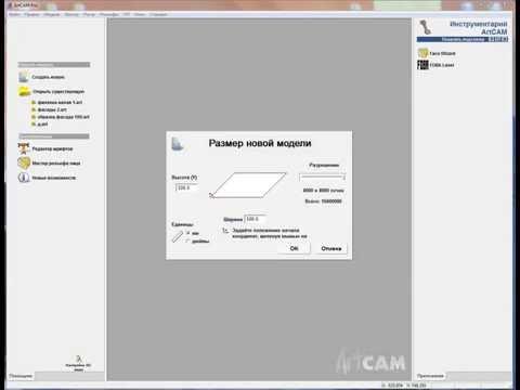 Урок 2 Подготовка УП в Artcam