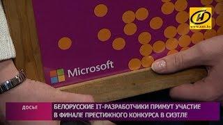 Белорусские IT разработчики вышли в финал престижного конкурса в Сиэтле