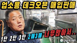 업소용 데크오븐 매입판매 1단 2단 3단! 2매 3매 …