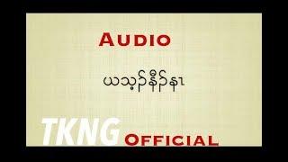 karen song thae thae i miss you official audio lyrics