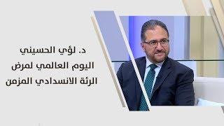 د. لؤي الحسيني - اليوم العالمي لمرض الرئة الانسدادي المزمن