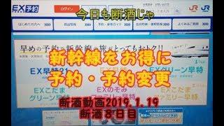 新幹線にお得に簡単に乗ろう♥ 断種動画2019.1.19 断酒8日目!! thumbnail