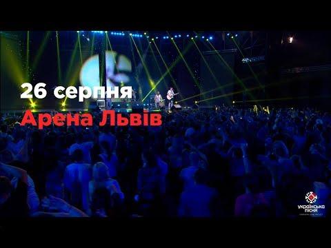 Українська пісня / Ukrainian song project. Промо-ролик 2017