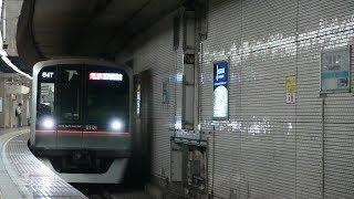 東京メトロ&都営地下鉄 地下駅通過電車集