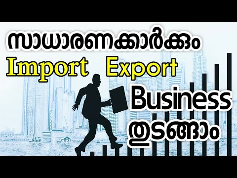 How To Start Import Export Business In India / സാധാരണക്കാർക്കും Import Export ബിസിനസ് തുടങ്ങാം