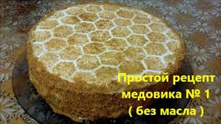 Медовый торт БЕЗ масла