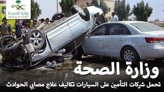 """""""تقرير"""" وزارة الصحة تحمل شركات التأمين على السيارات تكاليف علاج مصابي الحوادث"""