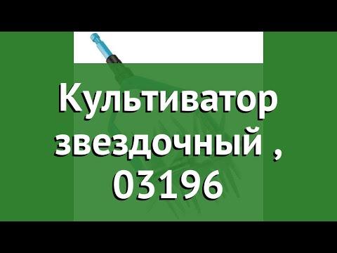 Культиватор звездочный (Gardena), 03196 обзор 03196-20.000.00