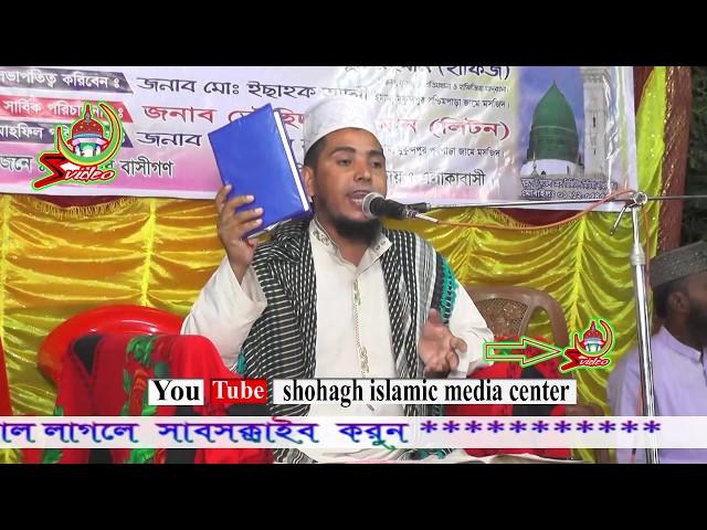 hafijur Rahman ar Bangla Best Was- ??????? ??????? ????? ?? ????? ????