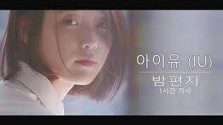 [1 시간 / 1 HOUR LOOP] IU(아이유) - Through the Night(밤편지)