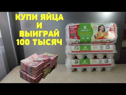 Акция Квочка 2020 — Выиграй 100 тысяч гривен на мечту, купив яйца