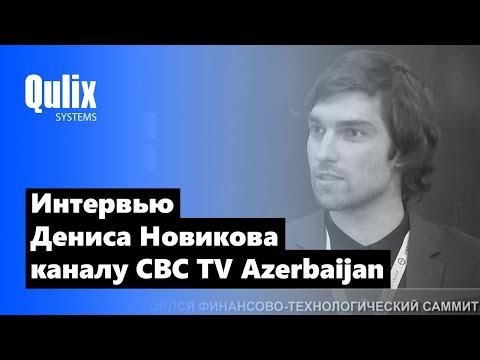 Интервью Дениса Новикова каналу CBC TV Azerbaijan