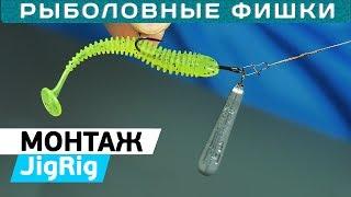 Джиг-риг монтаж от Кирилла Погостинского! Делаем оснастку JIG-RIG в домашних условиях!