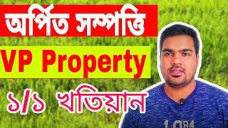 অর্পিত সম্পত্তি  আইন  V. P Land (Enemy Property) Management System orpito sompoti ain