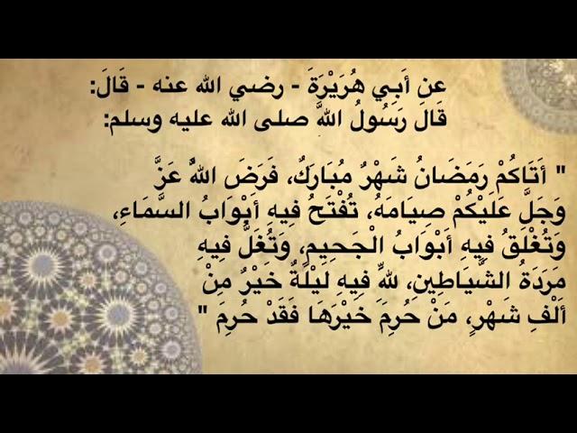 أتاكم رمضان شهرٌ مبارك - YouTube