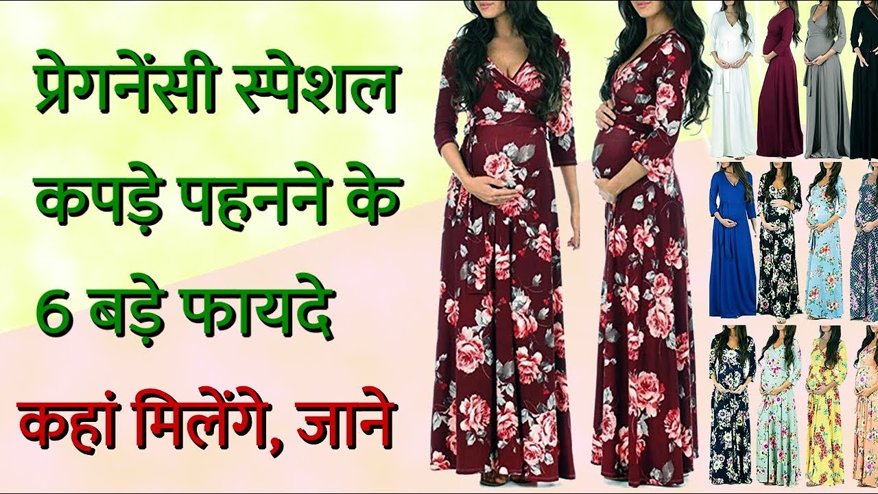 Maternity wear clothes या Pregnancy clothes क्यों पहने    6 Benefits