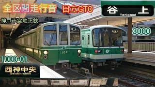 【全区間走行音】神戸市営地下鉄1000-01形 3000形  日立GTO-VVVF  (北神急行直通)