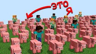 Найдут ли МЕНЯ 100 игроков среди 300 свиней?