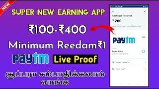 ₹100-₹400 Paytm Instant Cash Earn Unlimited || free paytm earn money app | Earn Paytm Cash in Tamil