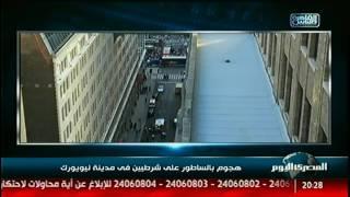 هجوم بالساطور على شرطيين فى مدينة نيويورك E/#E/نشرة_المصرى_اليومE/
