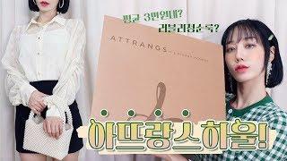 〈별별쇼핑몰2탄〉 3만원으로 백화점 옷 효과?! 아뜨랑…