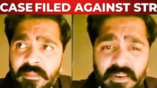 BREAKING : Milk Welfare Association Filed A Complaint Against STR !!