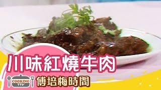 傅培梅時間 -川味紅燒牛肉