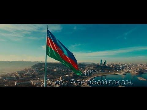 EMIN & Максим Фадеев - Мой Азербайджан ( 11R2 Cover )