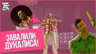 ЗАВАЛИЛИ ДУКАЛИСА! И СНОВА БОМБЁЖКА!!!!!! (ПРОХОЖДЕНИЕ GTA: VICE CITY #6)