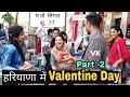 Valentine S Day Part 2 Funny Review Prank VK mp3