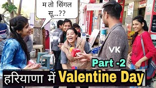 Valentine's Day (Part - 2) funny review prank - VK