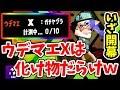【スプラトゥーン2】ウデマエXでのレート戦開幕!最強の中の最強を決めろ!