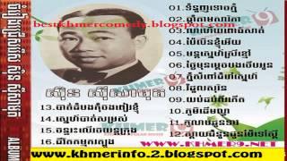 ប៉ៃលិនខ្ញុំអើយ - ស៊ិន ស៊ីសាម៉ុត VOL 06 [ Khmer Oldies Song ]