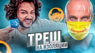 ТРЕШ-СЕРИАЛЫ ПРО КАРАНТИН
