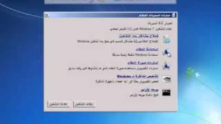 Windows7 Repair  اصلاح ويندوز7