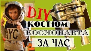 як зробити костюм космонавта своїми руками
