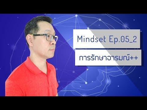Forex สอน เทรด : 238 - Mindset Ep.05_2 - การรักษาอารมณ์++