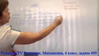 Виленкин, Математика, 6 класс, задача 499