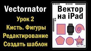 Vectornator. Урок 2. Кисть. Фигуры. Редактирование. Как создать свой шаблон.