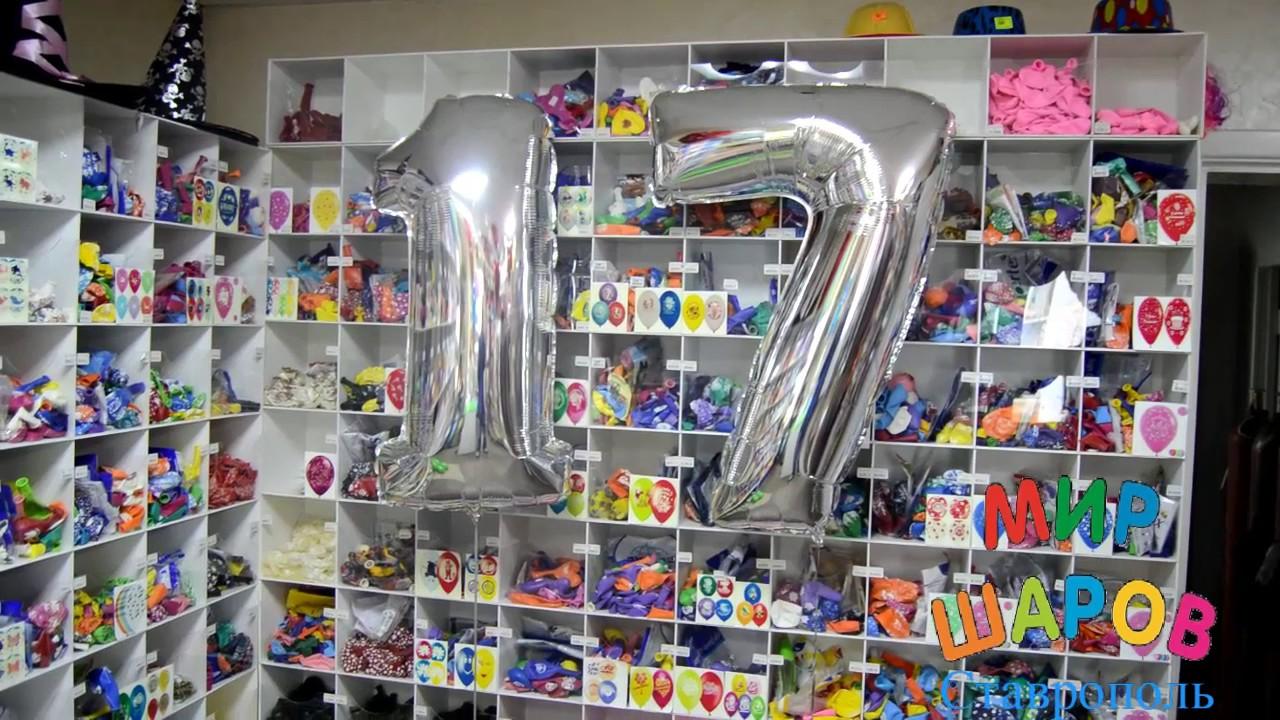 Редкое торжество обходится без оформления воздушными шарами. В интернет-магазине «все для праздника» можно купить фольгированные цифры.