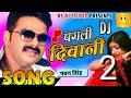 Pagli Diwani Pawan Singh New Album Dj Song 2018 Hindi Sad Song mp4,hd,3gp,mp3 free download Pagli Diwani Pawan Singh New Album Dj Song 2018 Hindi Sad Song