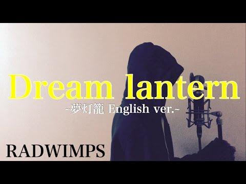 【With Lyrics】 Dream lantern ~夢灯籠 English ver.~ - RADWIMPS (monogataru cover)