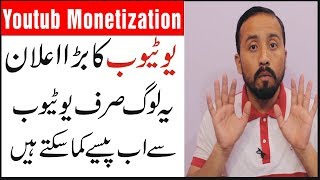 Youtube Monetization (2019)New Rules For Creators|Explained in Urdu Hindi