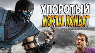 Музыкальный H1Z1 - Упоротый Mortal Kombat