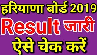 Result Released Haryana Board 2019 | HBSE 10th & 12th Class Exam Result kaise dekhe / How To Check