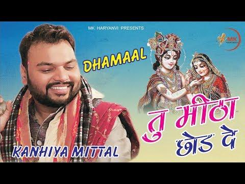 Kanhiya Mittal  + Dhamaal  तु मीठा छोड़ दे / new superhit shyam baba bhajan 2018 / New Bhajan 2018