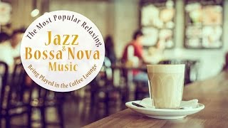 ★1.5 Hours★The Most Popular Relaxing Jazz & Bossa Nova Music being played in the Coffee Lounge