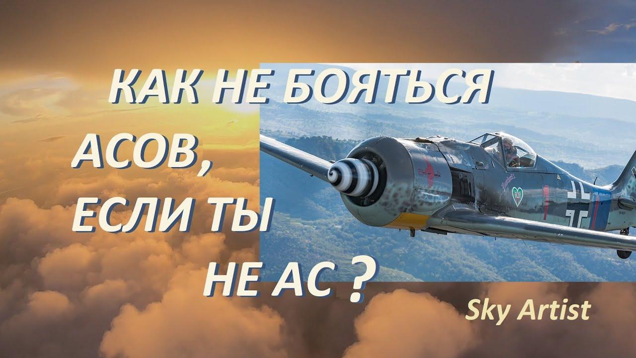 Как советские лётчики учились не бояться асов люфтваффе.