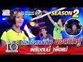น องน ำ น กวอลเลย สาวยอดน กส พล งตบน เพ อแม SUPER 10 Season 2 mp3