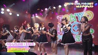 """ベイビーレイズJAPAN×清 竜人25""""ダイジェスト@TIP LIVE Vol.8 新シリー..."""